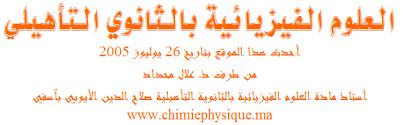 les sciences physique chimie en cycle secondaire qualifiant ( lycée )