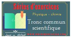télécharger les exercices de physique chimie avec solutions