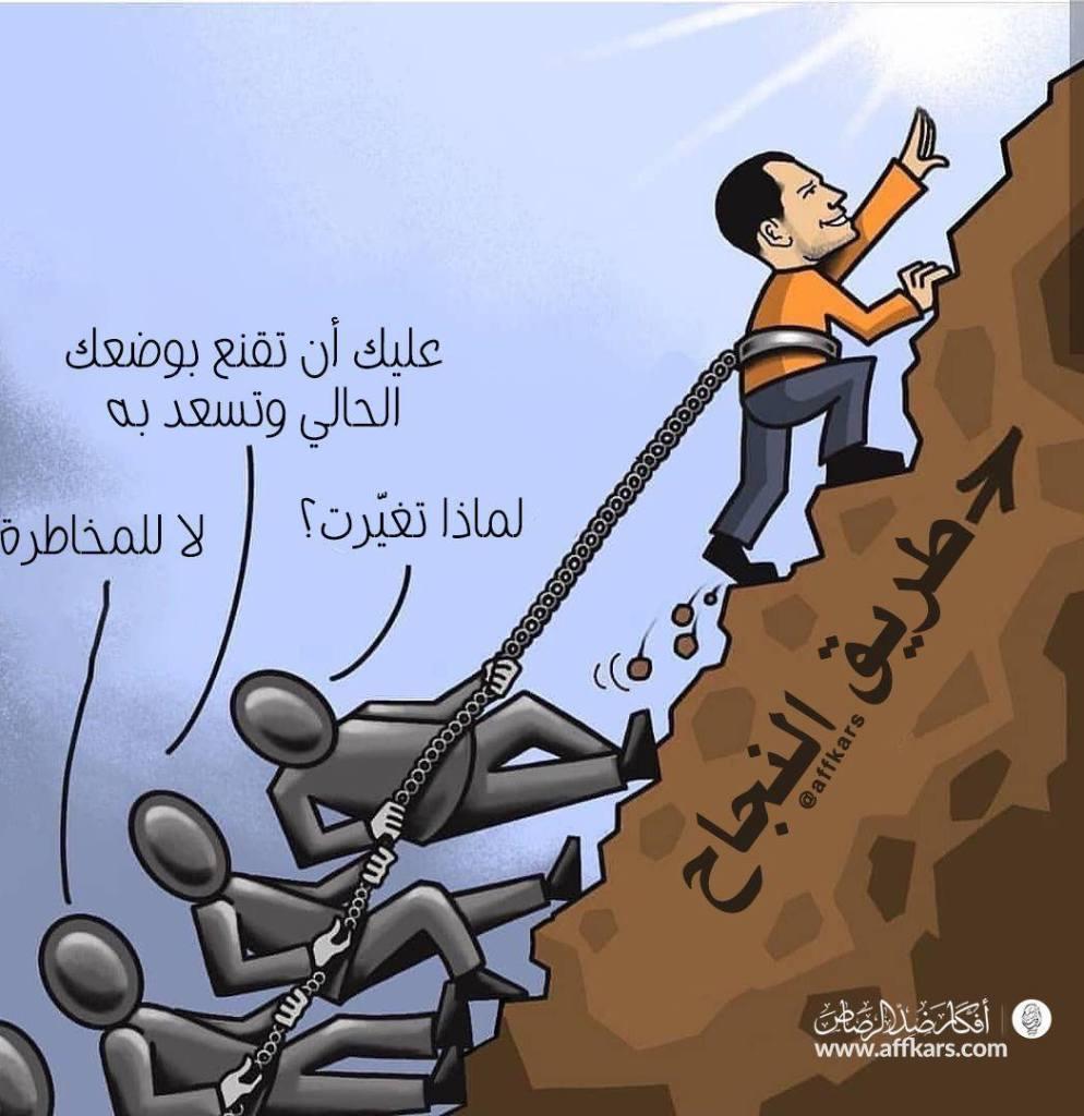 La volonté de la réussite